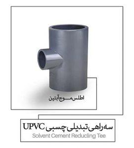 سه راهی تبدیلی چسبی UPVC