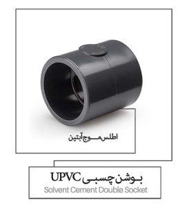 بوشن چسبی UPVC