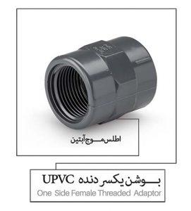 بوشن یکسر دنده UPVC