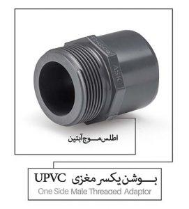 بوشن یکسر مغزی UPVC