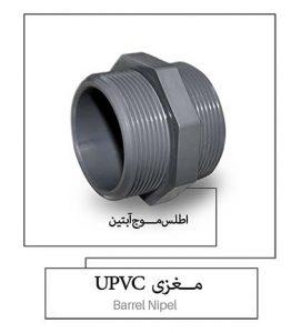 مغزی UPVC