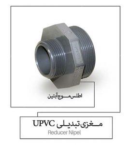 مغزی تبدیلی UPVC
