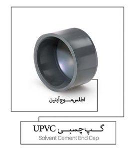 گپ چسبی UPVC