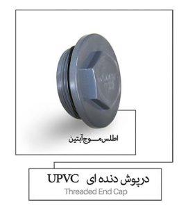 درپوش دنده ای UPVC