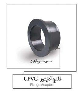 فلنچ آداپتور UPVC