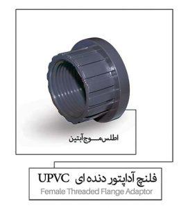 فلنچ آداپتور دنده ای UPVC